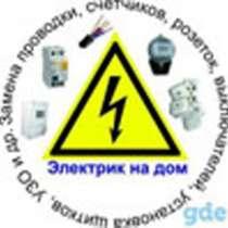 Услуги электрика от А до Я, в г.Молодечно