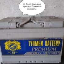 Аккумуляторы, в Челябинске