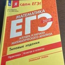 """Продаются три Книги, Я сдам ЕГЭ"""", авторы Ященко, Шестаков, в Москве"""
