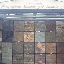 Природный камень, в Санкт-Петербурге