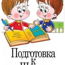Подготовка к школе, в г.Баку