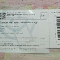 Билеты на кадышеву, в Ижевске