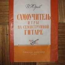 Самоучитель игры на 7-ми струнной гитаре, в Калининграде