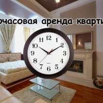 Квартира на Сутки-Часы в Минске рядом жд вокзал ул Короткев, в г.Минск