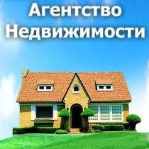 Агентство недвижимости Федерал-Одинцово, в Одинцово
