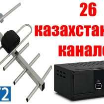 Цифровая приставка и антенна с установкой, в г.Астана