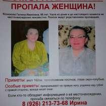 Помогите найти человека, в Москве