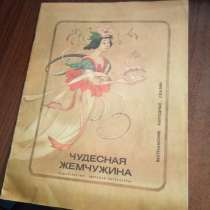 Книга с вьетнамскими сказками, в Владивостоке