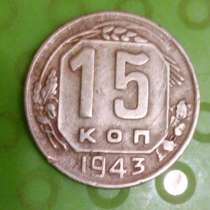 15 копеек 1943 г. СССР, в Москве