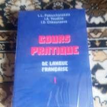 Практический курс французского языка,2 книги, в Москве