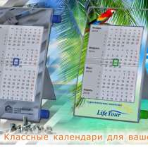 Эксклюзивные календари, в Екатеринбурге