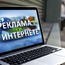 Помогу разместить в интернете информацию о деятельности Ваше, в Геленджике