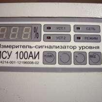 Уровнемер ИСУ100АИ Не устанавливался, в Челябинске