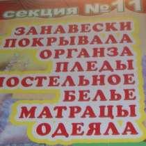 Постельное Белье, в Санкт-Петербурге