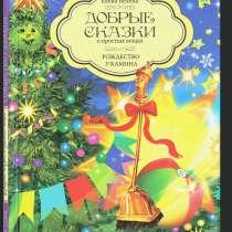 Сказки для детей, в Москве