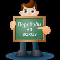 Переводы (рус-англ, англ-рус), набор текстов, в г.Алматы