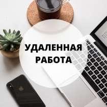 Специалист по обучению персонала, в Москве