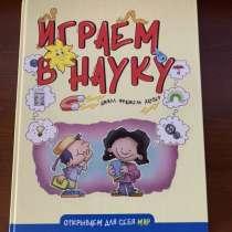 Комплект энциклопедий, в Владикавказе