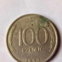 100 рублей 1993 года, в Санкт-Петербурге