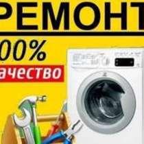 Ремонт стиральных машин автомат ! Выезд на дом !!!, в г.Бишкек