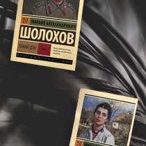 Книги «Тихий Дон», в Прокопьевске