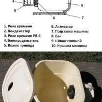 Стиральная машина, в Магнитогорске
