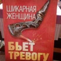 """Татьяна Крузе """"Шикарная женщина бьет тревогу"""", в Самаре"""
