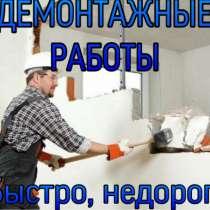 Демонтаж перегородок, Демонтажные работы, в Иркутске