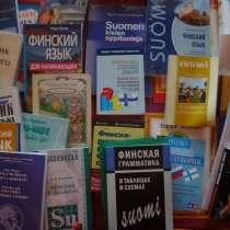 Учебные пособия на финском языке, в Санкт-Петербурге