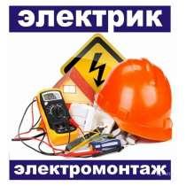 Электромонтажные работы Монтаж, в Жуковском