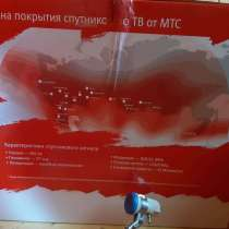 Спутниковая антенна МТС, в Санкт-Петербурге