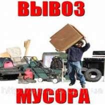 Вывоз мусора в Ангарске, в Ангарске