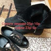 Продам сапоги детские д/девочки, зимние, в хооошем состоянии, в г.Солигорск