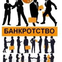 Учим арбитражных управляющих, в Краснодаре
