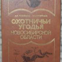 Охотничные угодья, в Новосибирске
