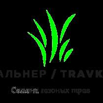 "Семена газонных трав ""JOHNSONS"" в Казахстане, в г.Алматы"