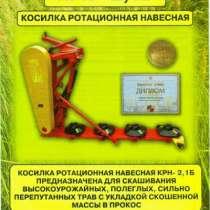 Косилка ротационная навесная КРН 2.1Б, в Омске