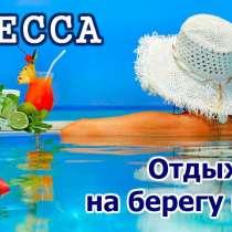 БАРХАТНЫЙ СЕЗОН в Одессе. 1-я линия, отличный ОТДЫХ!!!, в г.Минск