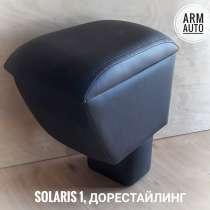 Подлокотник для Hyundai SOLARIS в подстаканник 2010-2017, в Тольятти