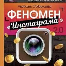 Феномен Инстаграма, в Нижнем Новгороде