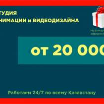 Видеомонтаж | Спецэффекты | 2D, 3D Анимация, в г.Алматы