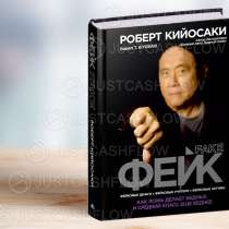 В ПРОКАТ ФЕЙК деньги, учителя и активы Книги Кийосаки Астана, в г.Астана