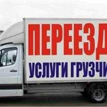 Перевозка мебели газель с грузчиками, в Нижнем Новгороде