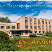 Обучение и повышение квалификации рабочих, в Лениногорске