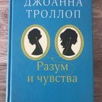 """Продаётся книга """"Разум и чувства"""", в г.Актобе"""