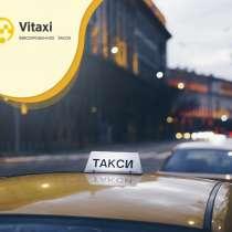 Подключитесь к Яндекс Такси на личном авто, в Перми