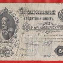Россия 50 рублей 1899 г АО 257735 Временное правительство, в Орле