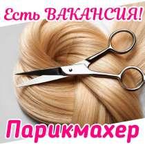 Приглашаем парикмахера-универсала, в г.Могилёв