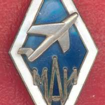 СССР ромб МАИ Московский авиационный институт серебро, в Орле