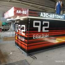 АЗС купить, в Челябинске